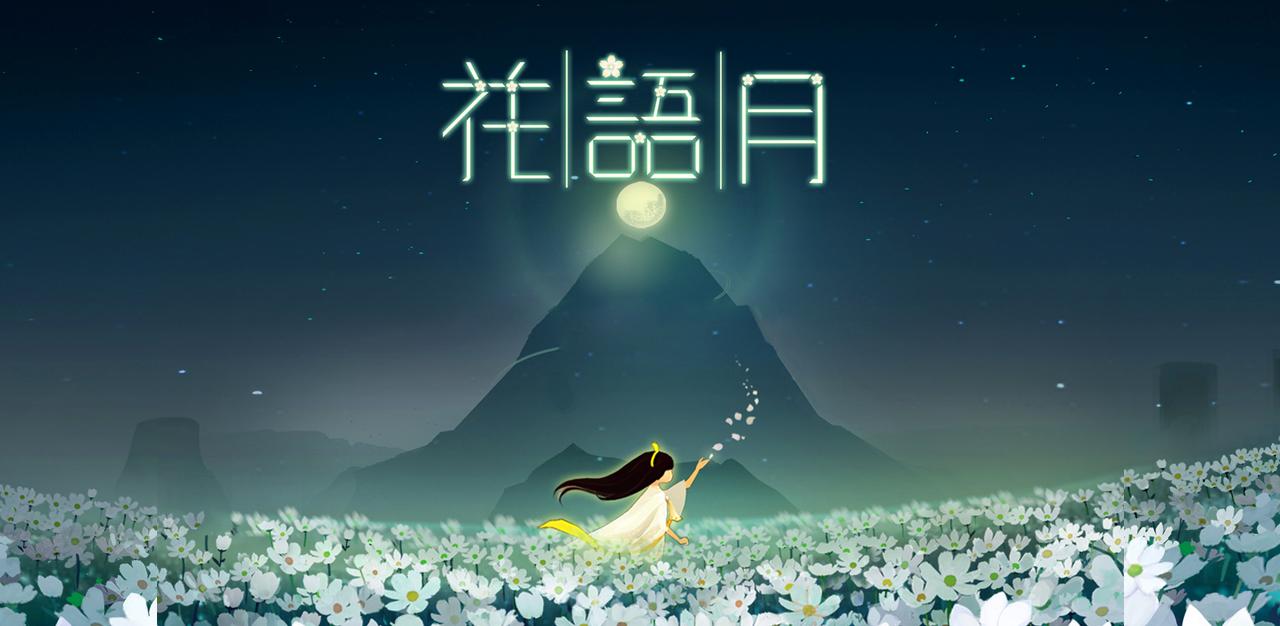 这款惊艳的解谜游戏,可能会改变你对「大厂手游」的印象:花语月