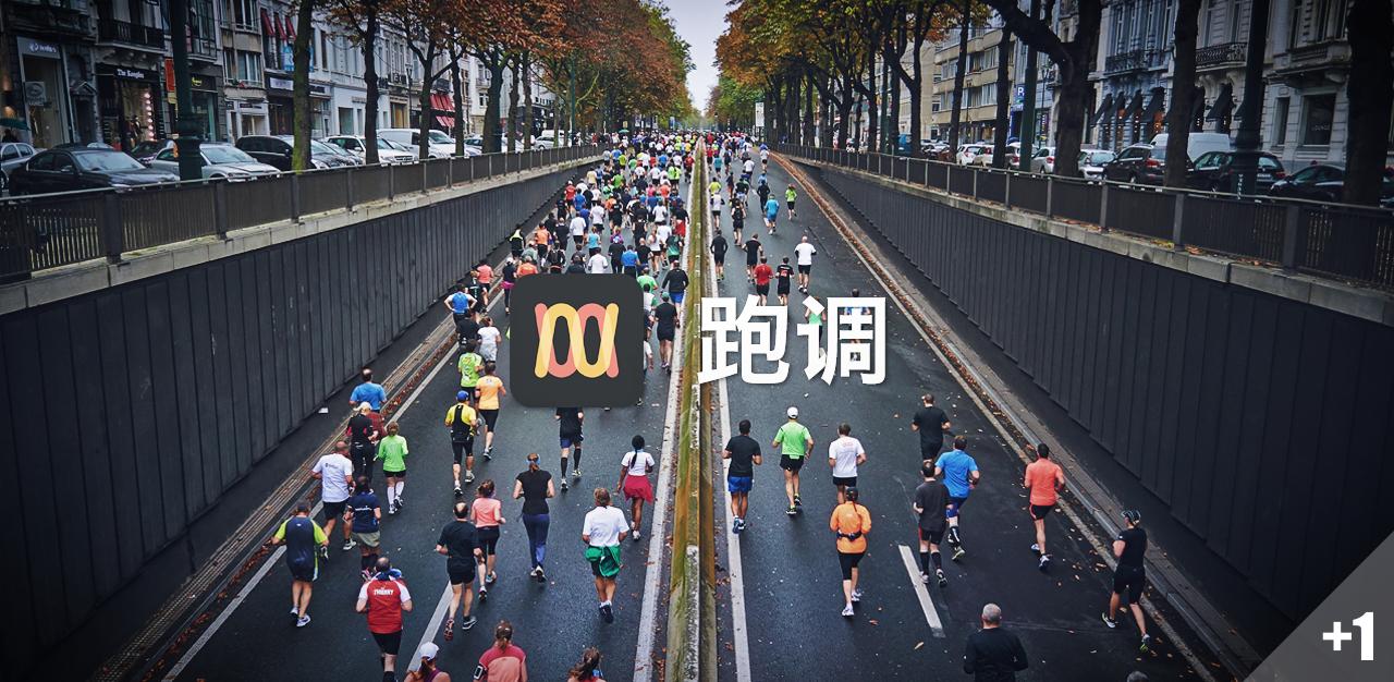 跑调,专为跑步爱好者设计的音乐应用   App+1