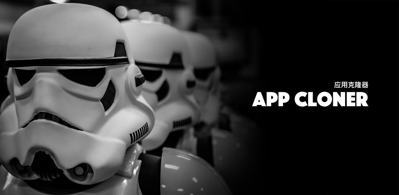 何止双开这么简单:应用克隆器 App Cloner