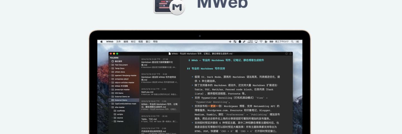 喜欢 MWeb 的 8 个理由 | Matrix 精选