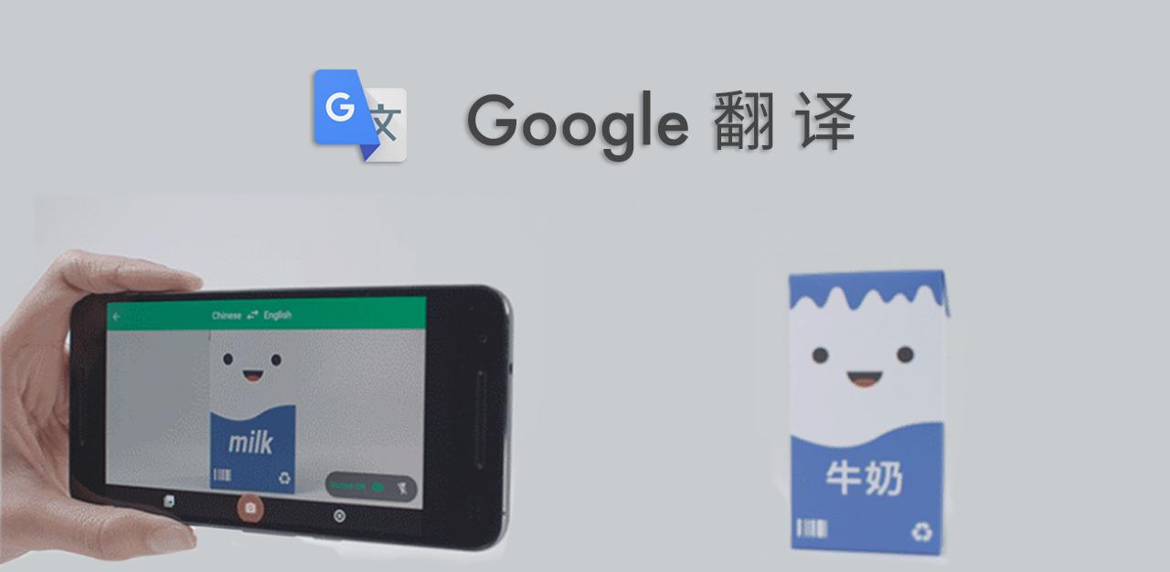 这些堪称「黑科技」的新功能,让 Google 翻译变得更强大