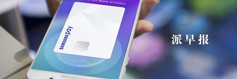 派早报:Samsung Pay 将登陆 iOS 平台,Jawbone 停产运动手环,Google 相册为 Nexus 用户提供无限原图存储等