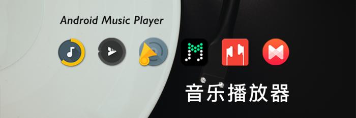 爱听歌的人,该用更酷的播放器:6 款 Android 音乐播放器推荐