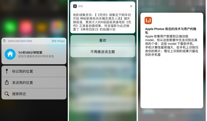 iOS10 通知中心、Siri 应用建议和 Spotlight 搜索结果都支持了 3d touch