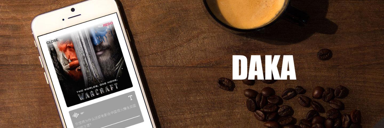 DAKA,以轻松有效的方式,帮你锻炼英文口语   App+1
