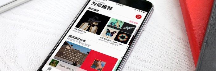 具透 | iOS 10 Apple Music「为你推荐」的改进,会让更多人爱上这个服务