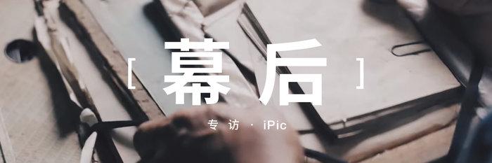 幕后丨他独立开发了「图床神器」iPic,并想坚持做小圈子里的个性化产品