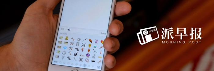 派早报:又有 5 组新 Emoji 表情,Android 7.0 提供 iOS 数据迁移功能,iOS 版 MindNode 限时免费等