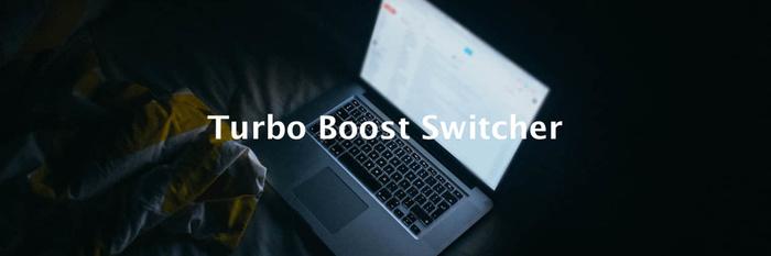 为 Mac 续命和降温的另类方式:Turbo Boost Switcher