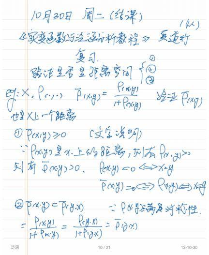 2.实变函数.jpg