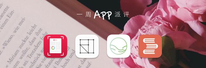 一周 App 派评:智能扫描 Scanbot 6、关键词搜索 inFlow、生活杂志「轻芒」、阅读管理「阅记」