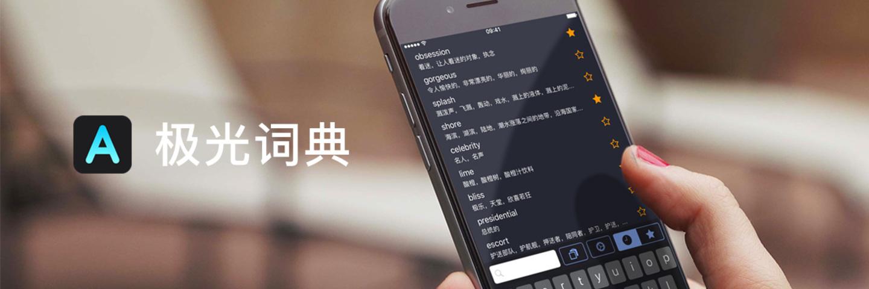 极光词典,让查词典变得无比轻快丨App+1