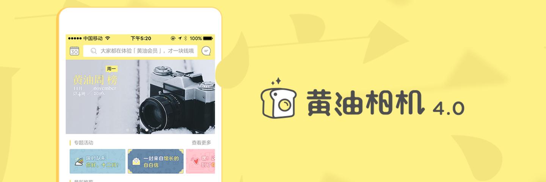 JPG 的更多可能:黄油相机 4.0