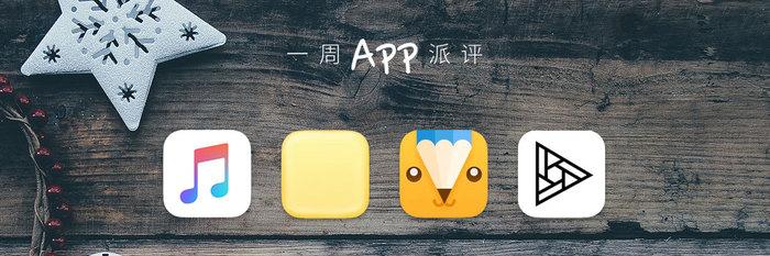 一周 App 派评:歌词支持 Apple Music、文字遮罩 「黄油相机 4.0」、全能标记 iMark、文艺日记「印记云笔记」