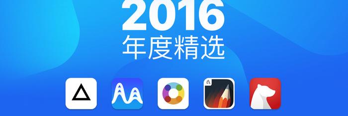 合辑丨App Store 三大平台 2016 年度精选 App 详解