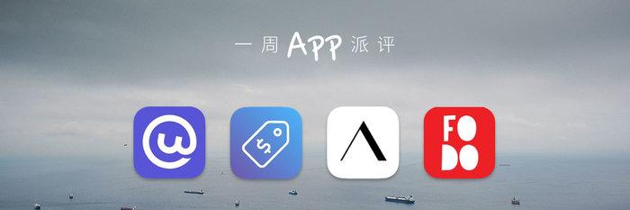 一周 App 派评:无广告微博 Weico International、应用查价 Price Tag、智能选片 Picky、朋友圈发视频「微信」