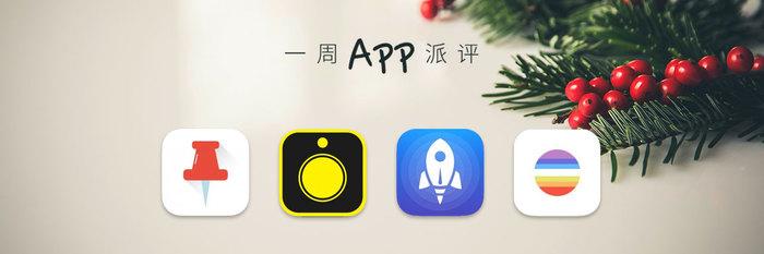 一周 App 派评:文字输入 Pin 2.9.6、新设备支持 Hipstamatic 330、新部件 Launch Center Pro 2.7、彩虹滤镜 Colorow