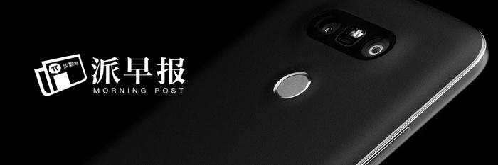 派早报:少数派 2016 年度盘点来了,LG G6 设计图曝光,苹果重新申请 AirTunes 商标等