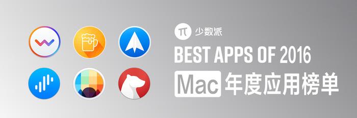 今年我们眼中的年度 Mac 应用 | 少数派 2016 年度盘点