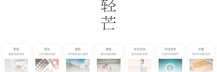 轻芒杂志,想把美好有趣的内容分享给你 | App+1