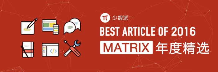 你所期待的 Matrix 2016 年度总结,现以精选集呈现   Matrix 精选集