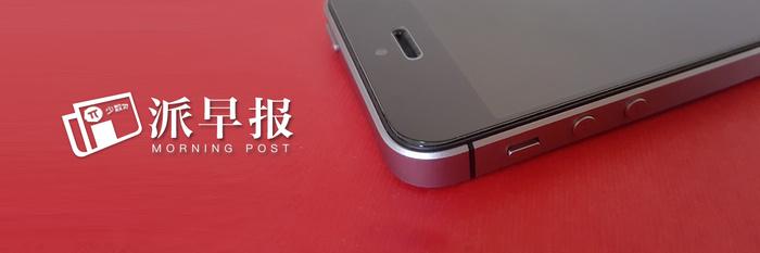 派早报:iPhone 8 或采用不锈钢材质,LG G6 将采用 18:9 QHD 显示屏,传苹果与卡尔蔡司合作开发 AR 眼镜等