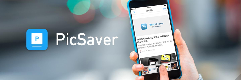 PicSaver,iOS 上的高效抓图工具   App + 1