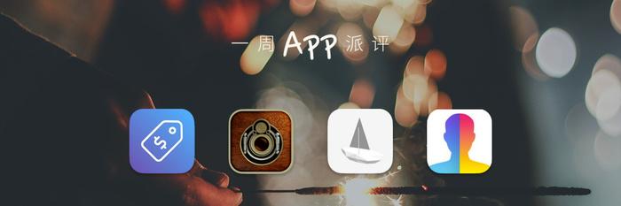 一周 App 派评:降价提醒 Price Tag 1.3、复古人像 TinType 2.0、探寻人生「漫长旅途」、Emoji 变脸 FaceApp