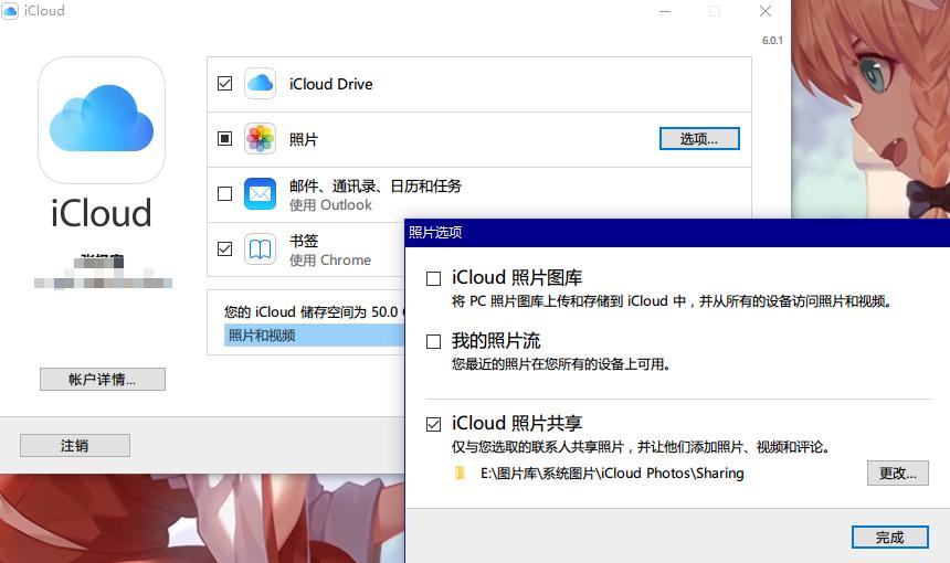 iCloud 11.png