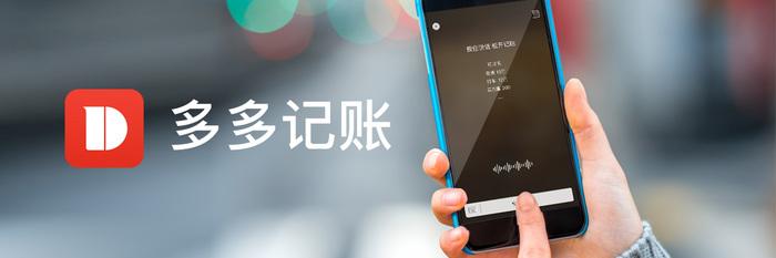 多多记账,用微信聊天的方式记账 | App+1