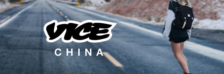 VICE 中国,用简单直接的方式为你报道有趣的事 | App+1