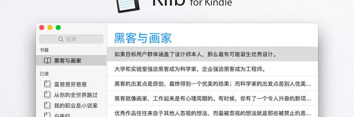 Klib,给你的 Kindle 书摘找个优雅的陈列室丨App+1