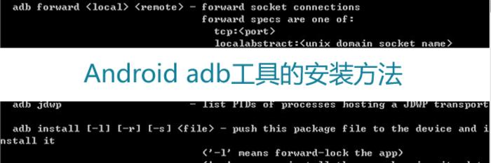 安卓adb工具的安装方法