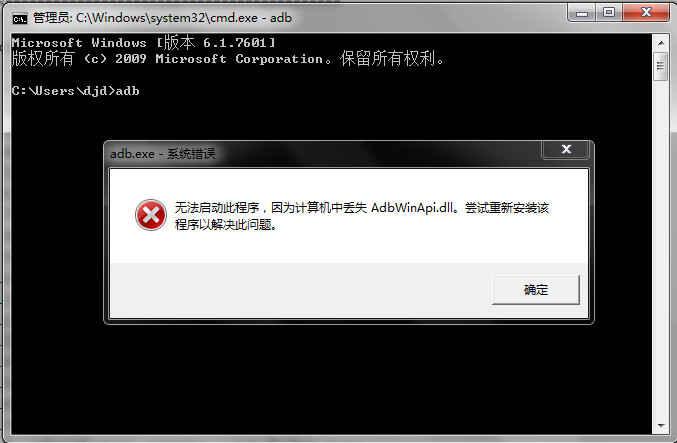 安卓adb工具的安装方法-5