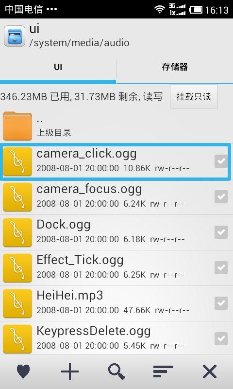 安卓教程:使用RE管理器去除系统拍照声-9