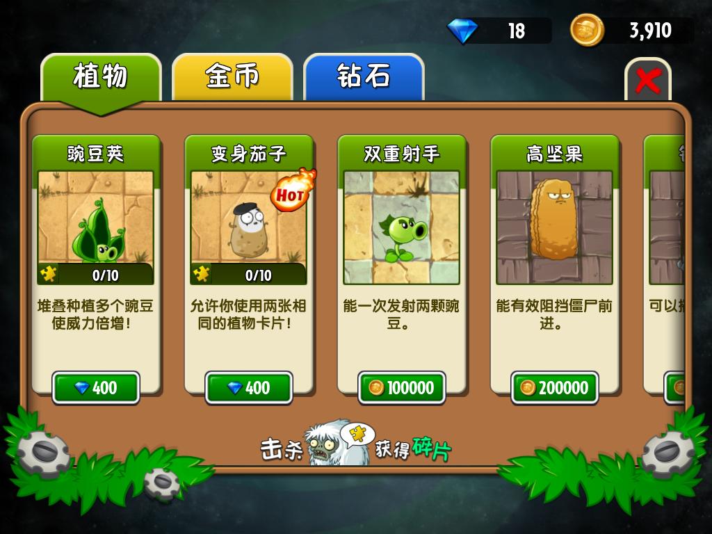 《植物大战僵尸2》中文版内购到底有多坑?-4