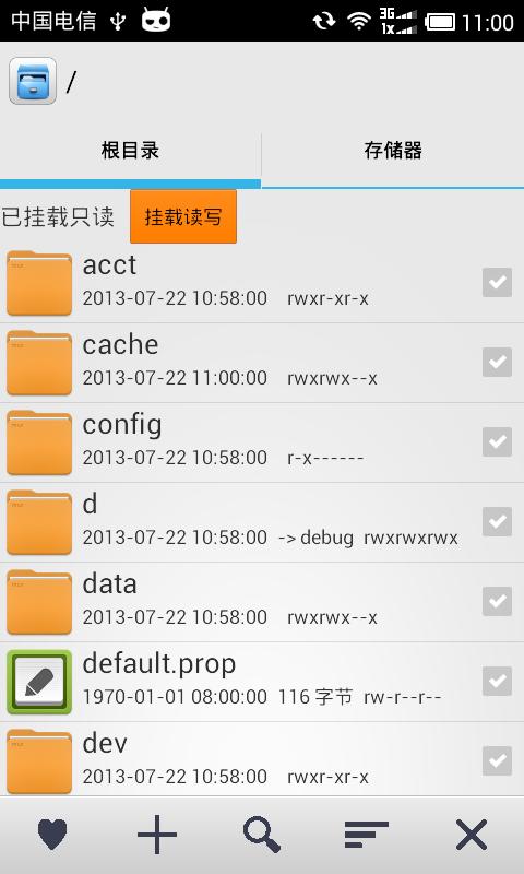 安卓教程:使用RE管理器删除系统自带软件-7