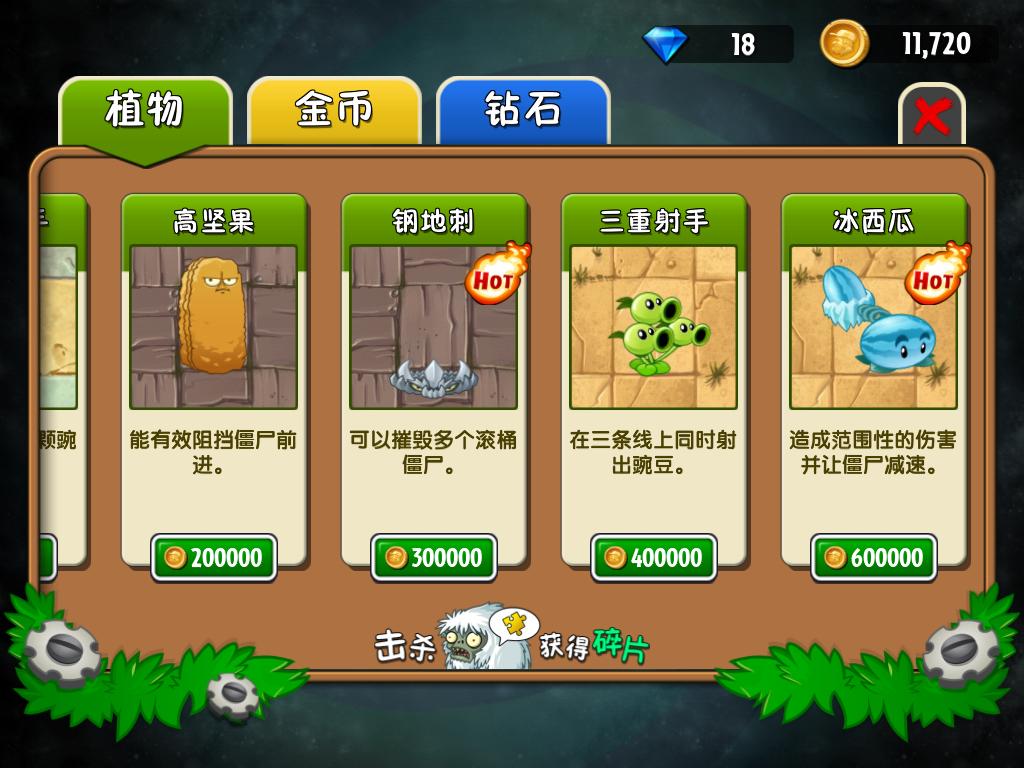 《植物大战僵尸2》中文版内购到底有多坑?-8