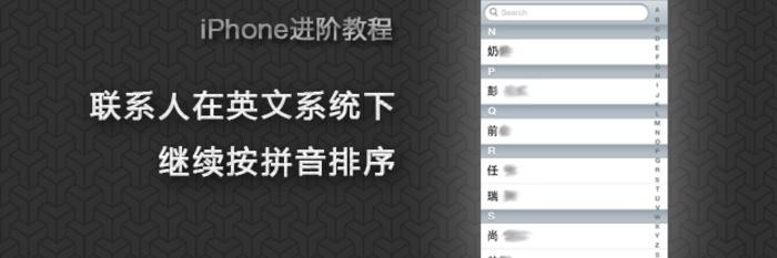 iPhone 进阶教程:解决iOS英文语言下通讯录索引排序混乱的问题