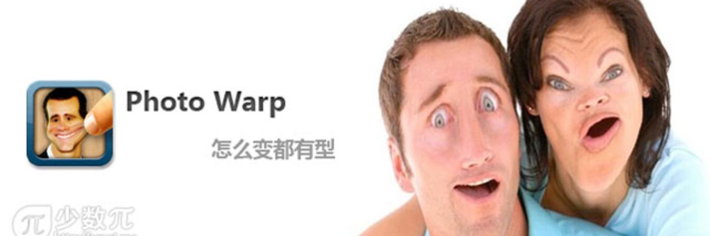 怎么变都有型 Photo Warp