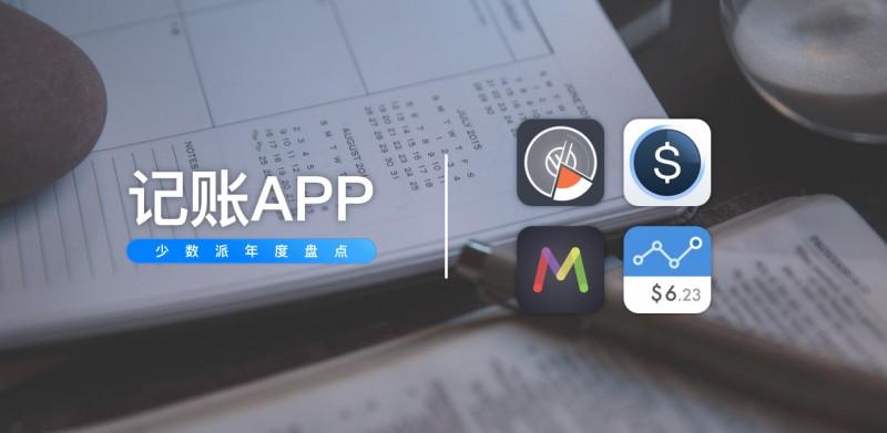 16 款记账 App,总有一款适合你