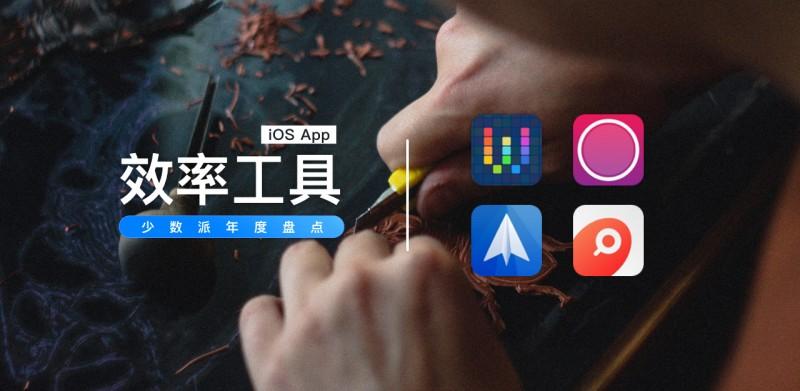 9 款提升我们效率的 iOS 工具类 App