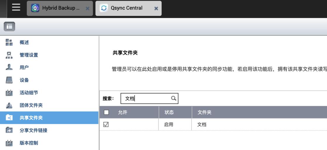 Qsync启用自定义共享文件夹