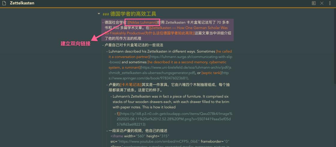 双向链接 - 编辑模式