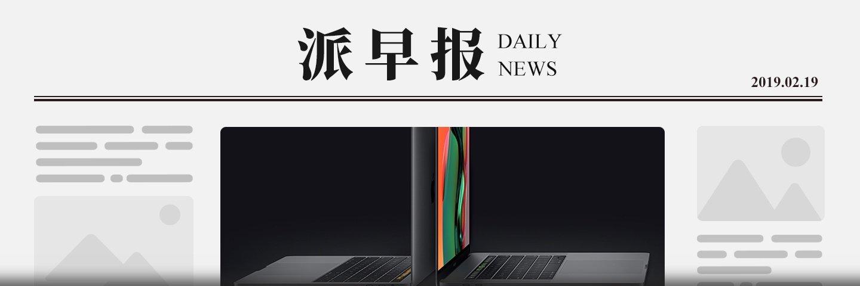 派早报:郭明錤发布苹果 2019 年新品预测、小米发布手机部与平台部调整通知、Google 在 Android Q 中引入新导航手势等