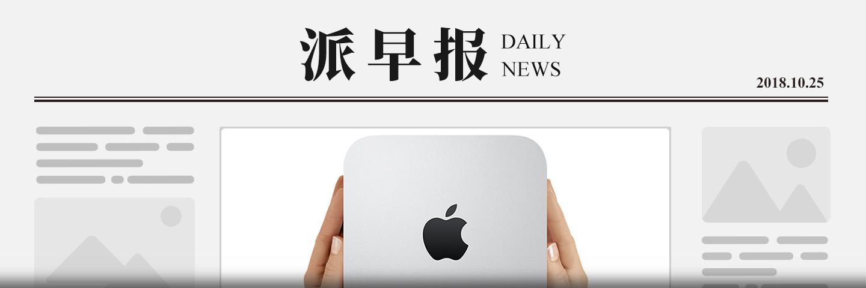 派早报:苹果注册多款新 Mac 设备,徕卡发布 M10-D 相机,iOS 12.1 将支持拍摄前调节景深等