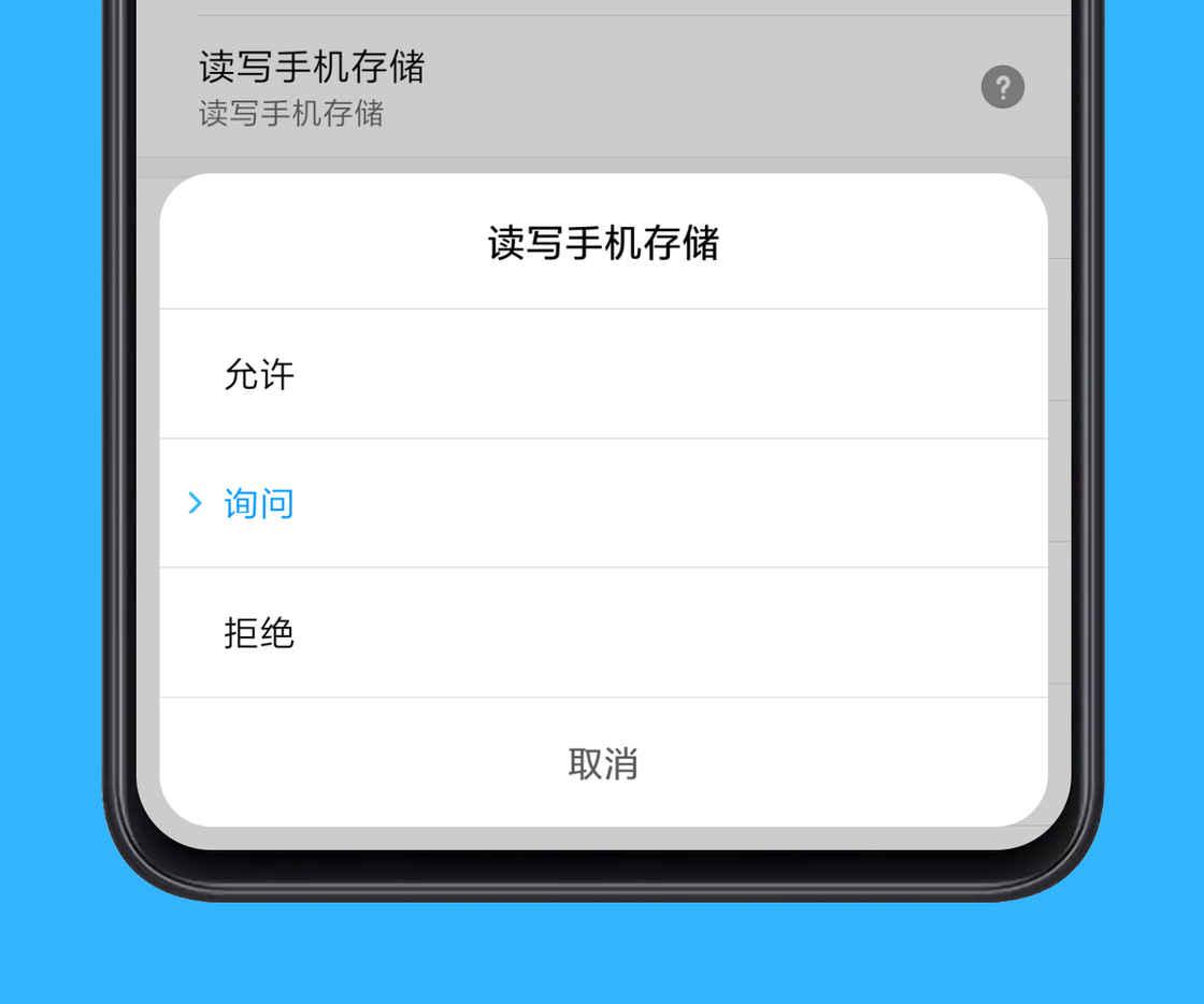 MIUI 可以设置调用权限时询问