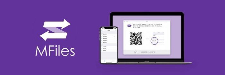 让 Android 用上隔空投送,你可以试试全平台的 MFiles | App+1
