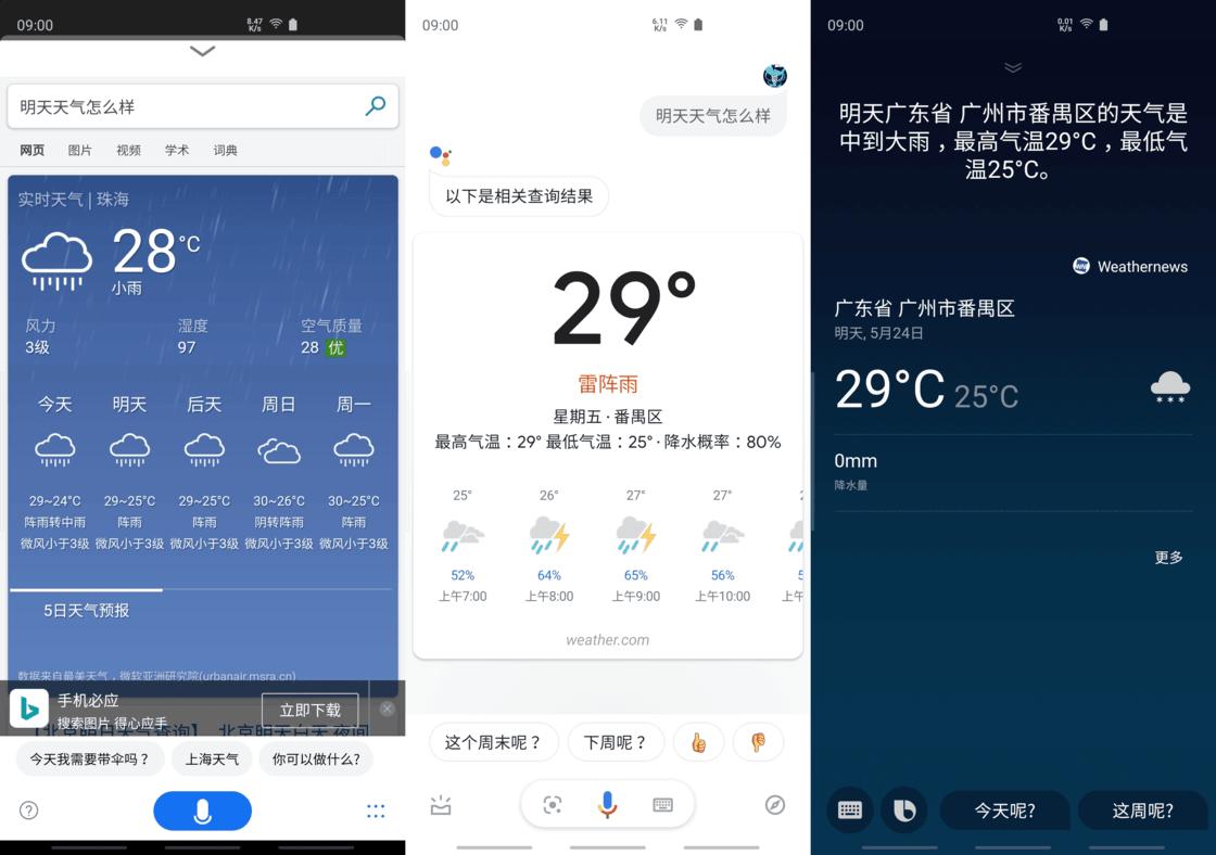 Cortana/Google 助理/Bixby