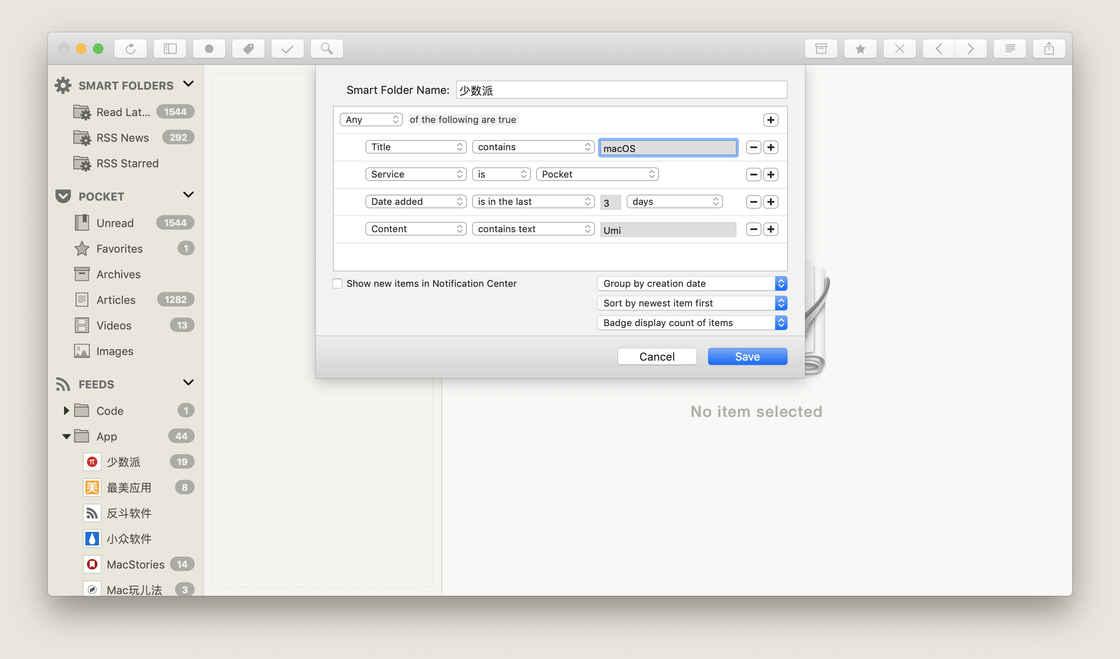 ReadKit 智能文件夹